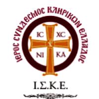 Σε αγωνιστική επαγρύπνηση οι Κληρικοί Ελλάδος
