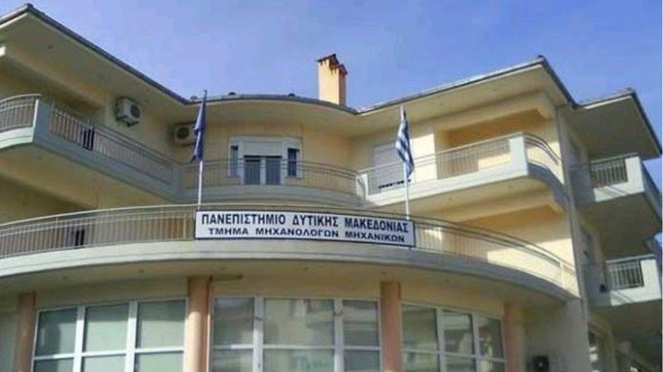 Πανεπιστήμιο Δυτικής Μακεδονίας προς Υπουργείο Παιδείας για τις νέες Αντιστοιχίες Τμημάτων