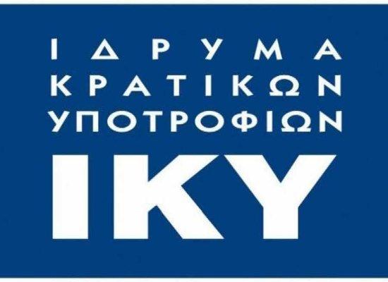 iky-ypotrofies.it.minedu.gov.gr: Αιτήσεις για Προπτυχιακές Υποτροφίες 2019 – 2020