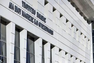 Έτοιμο το Υπουργείο Παιδείας για την εξ αποστάσεως εκπαίδευση σε περιπτώσεις εκ περιτροπής λειτουργιας των σχολείων