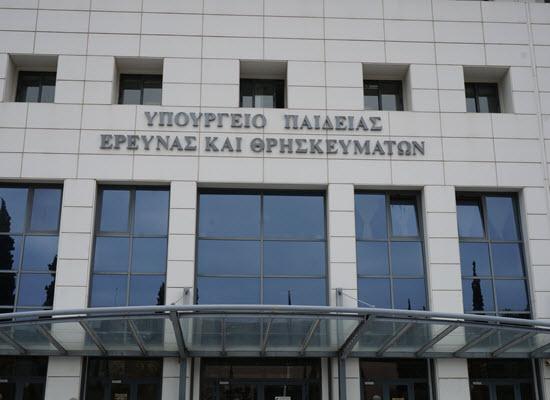 Στη Βουλή το σχέδιο νόμου για τις συνέργειες ΕΚΠΑ, Γεωπονικού, Παν.  Θεσσαλίας με τα ΤΕΙ Θεσσαλίας και Στερεάς Ελλάδας