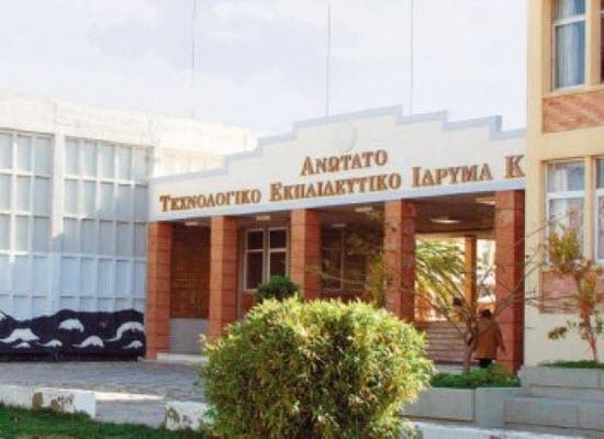 Πόρισμα της επιτροπής του Υπουργείου Παιδείας για τη διερεύνηση των μελλοντικών προοπτικών ανάπτυξης του ΤΕΙ Κρήτης