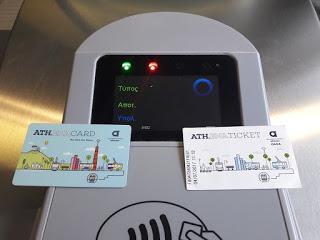 Ηλεκτρονική εισιτήριο: Τι αλλάζει σε μηχανήματα και φόρτιση κάρτας