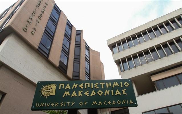 Θεσσαλονίκη: Φοιτητική μουσική διαμαρτυρία στο ΠΑΜΑΚ