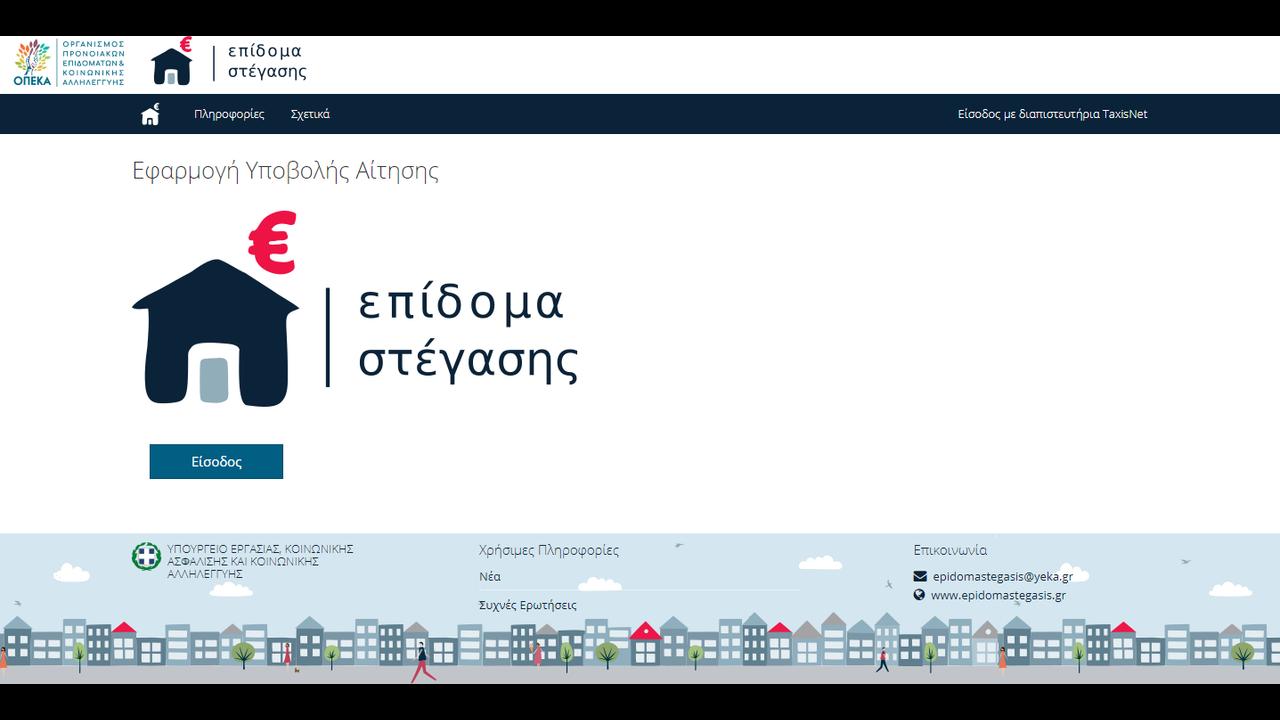 Επίδομα ενοικίου - Αίτηση: Τα SOS στο epidomastegasis.gr