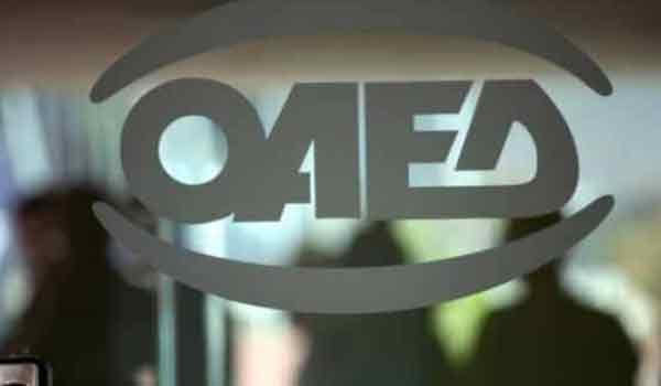 ΟΑΕΔ: Ανοιχτά για αιτήσεις προγράμματα με πάνω από 21.000 θέσεις