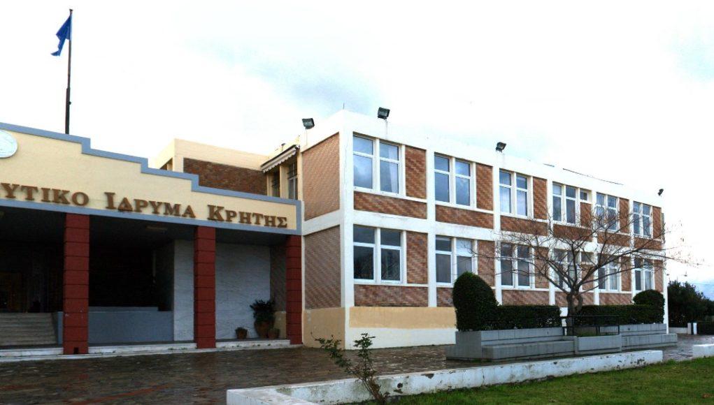 Πρυτανεία ΤΕΙ Κρήτης: Η ίδρυση του Ελληνικού Μεσογειακού Πανεπιστημίου αποτελεί σταθμό στην ιστορία της Ανώτατης Εκπαίδευσης