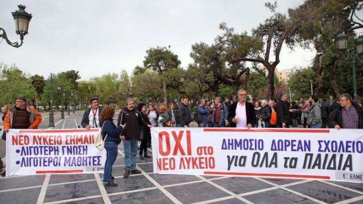 Θεσσαλονίκη: Κινητοποίηση εκπαιδευτικών κατά του νομοσχεδίου του υπουργείου Παιδείας