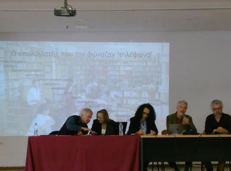 Το Ανοικτό Πανεπιστήμιο Κύπρου σε συνέδριο για τις Τεχνολογίες στην Εκπαίδευση