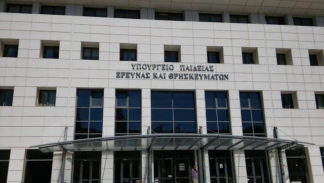 Διορισμοί εκπαιδευτικών: Το Yπουργείο Παιδείας απαντά σε όλα τα κρίσιμα ερωτήματα