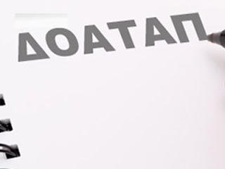 Πλαίσιο αναγνώρισης από τον ΔΟΑΤΑΠ αλλοδαπών τίτλων σπουδών που αποκτήθηκαν  με σπουδές εξ αποστάσεως