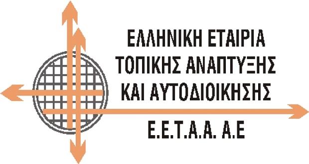 ΕΕΤΑΑ Παιδικοί σταθμοί ΕΣΠΑ: Νέα πρόσκληση χρηματοδότησης δήμων για ίδρυση νέων παιδικών σταθμών