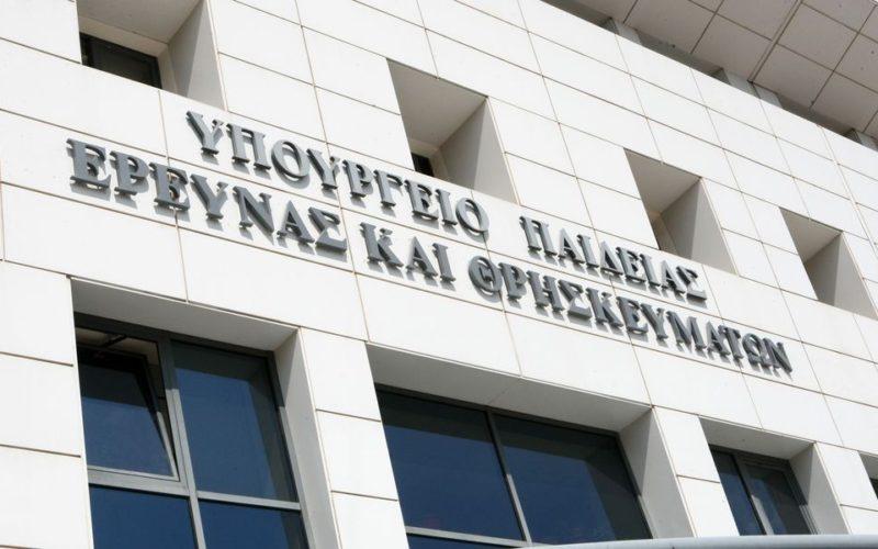 ΚΥΣΠΕ – Ολοκληρώθηκε η συνεδρίαση για τις άδειες ιδιωτικών εκπαιδευτικών
