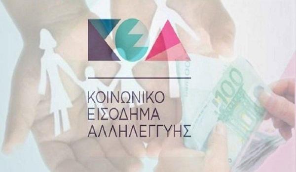 ΟΠΕΚΑ: Πληρωμή ΚΕΑ - Ημερομηνία
