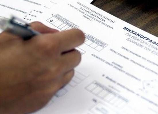 Πανελλήνιες 2021 – Μηχανογραφικό ΙΕΚ: Όλα όσα πρέπει να γνωρίζουν οι φετινοί υποψήφιοι