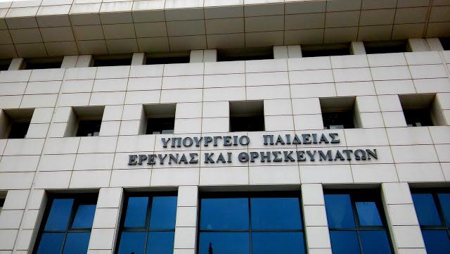 Υπουργείο Παιδείας: Προσλήψεις αναπληρωτών 2019 β φάση – Όλα τα ονόματα