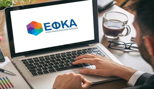 e-ΕΦΚΑ:  Η αίτηση προκαταβολής σύνταξης δεν σημαίνει επιπλέον καθυστέρηση στην απονομή της κανονικής