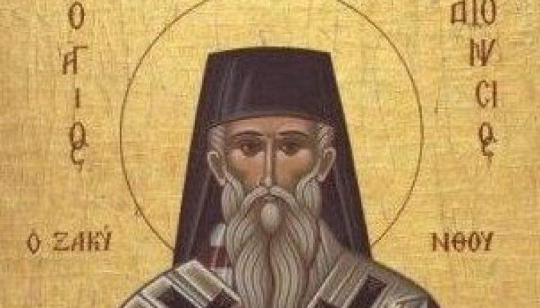 Άγιος Διονύσιος – Εορτή 17/12: To άφθαρτο σκήνωμα και η φυγάδευση του δολοφόνου του αδελφού του
