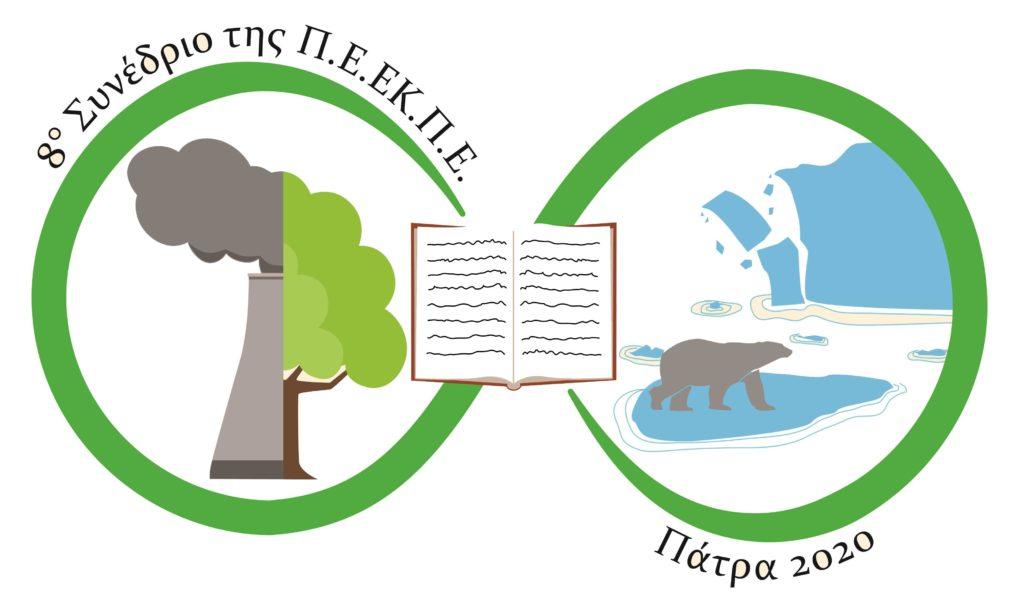 Η Περιβαλλοντική Εκπαίδευση με στόχο την Αειφορία στην εποχή της κλιματικής αλλαγής