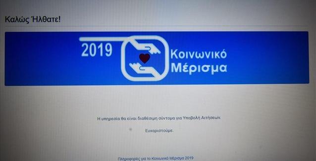 Κοινωνικό μέρισμα 2019: Προθεσμία ενστάσεων