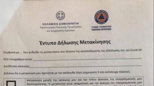 Διευκρινίσεις για τις μετακινήσεις, κωδικοί sms 13033, forma.gov.gr
