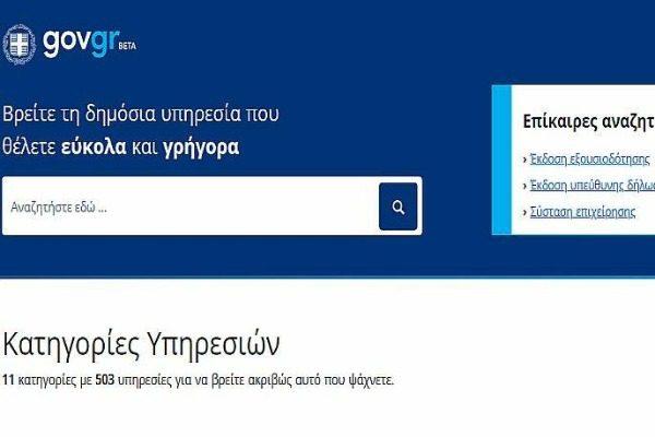 Gov.gr: Eξουσιοδότηση και Υπεύθυνη Δήλωση Οδηγίες