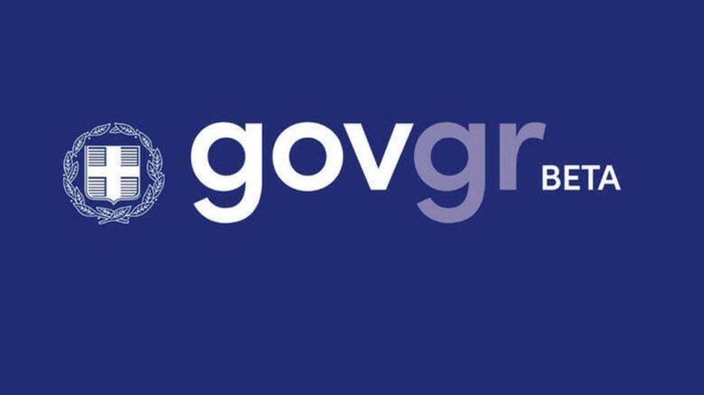 Gov.gr: Όλο το Δημόσιο στην οθόνη του υπολογιστή μας