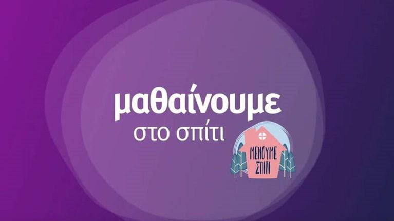 Εκπαιδευτική τηλεόραση: Το πρόγραμμα για τη Δευτέρα 30/11