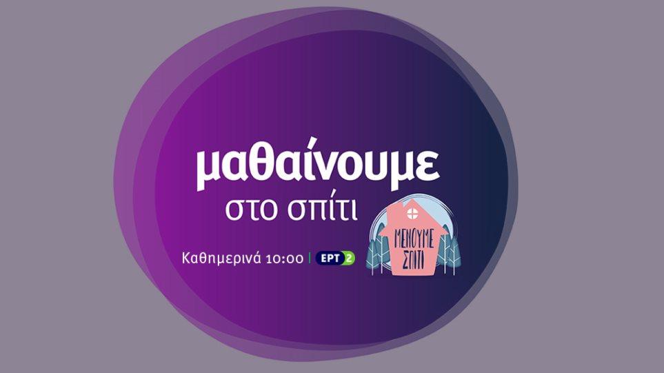 Εκπαιδευτική τηλεόραση: 120.000 ευρώ για 90 νέα επεισόδια