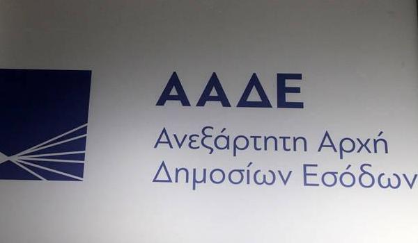 ΑΑΔΕ: Διακοπή της αναστολής φορολογικών ελέγχων για την επίσπευση επιστροφών φόρων