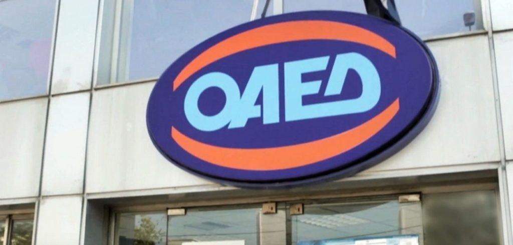 ΟΑΕΔ: Μειώθηκαν οι άνεργοι τον Αύγουστο 2021