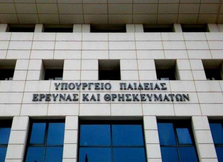 Αλφαβητικός Πίνακας κατάταξης εκπαιδευτικών στο Ευρωπαϊκό Σχολείο στην Καρλσρούη