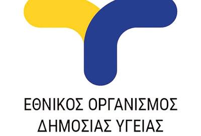 ΕΟΔΥ: Διευκρινήσεις για το σύστημα καταγραφής κρουσμάτων