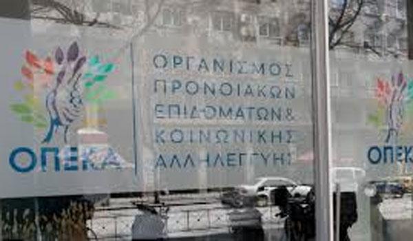 ΟΠΕΚΑ – Επίδομα Παιδιού: Μέχρι πότε θα είναι ανοιχτή η πλατφόρμα αιτήσεων – Πληρωμές