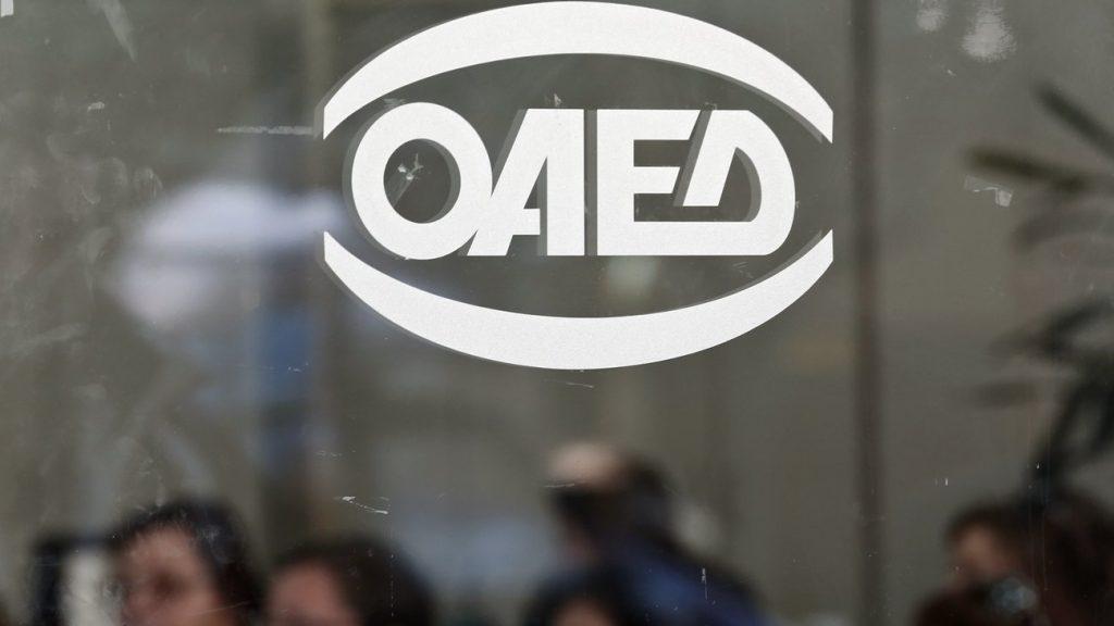 ΟΑΕΔ: Κλείνουν οι αιτήσεις για το πρόγραμμα απόκτησης επαγγελματικής εμπειρίας