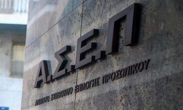 ΑΣΕΠ: Σε ποιό Υπουργείο έρχεται μπαράζ προσλήψεων