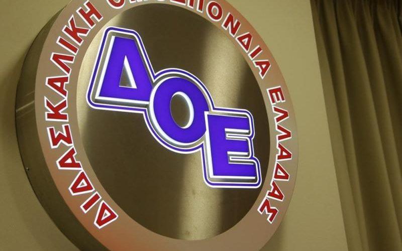 ΔΟΕ: Δύο σημαντικά προβλήματα για την πρόσκληση στα Ευρωπαϊκά σχολεία