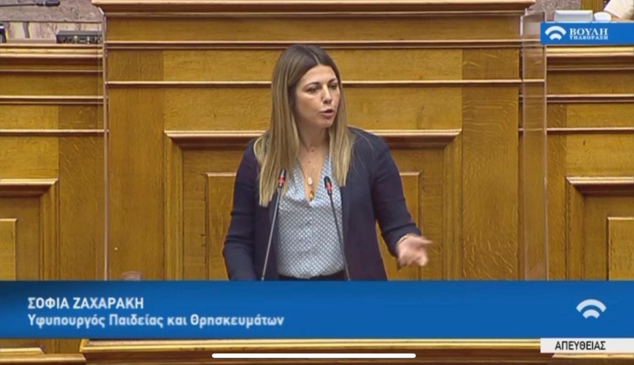 Σοφία Ζαχαράκη: Απεγκλωβίζουμε τις ιδιωτικές σχολικές μονάδες από τον αναποτελεσματικό κρατικό παρεμβατισμό