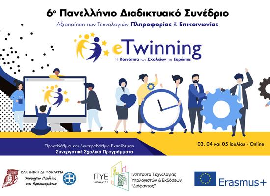E-Twinning: Αξιοποίηση των Τεχνολογιών Πληροφορίας κι Επικοινωνίας στα Συνεργατικά Προγράμματα