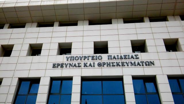 Προσλήψεις αναπληρωτών ΕΕΠ - ΕΒΠ 2020: Αιτήσεις - δηλώσεις περιοχών στο opsyd.sch.gr