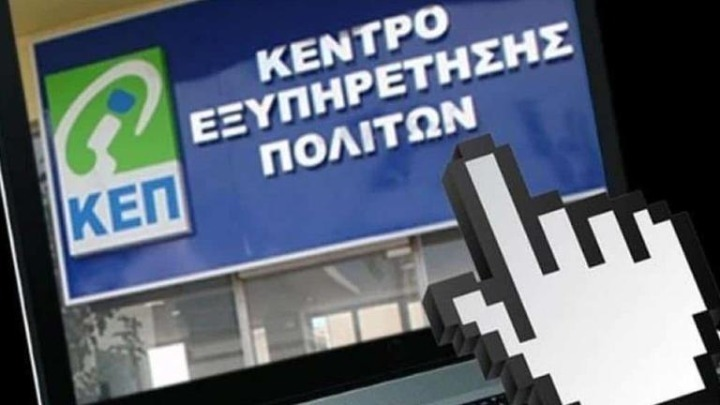 ΚΕΠ: Έρχεται η ατομική θυρίδα - Τι είναι και ποιές υπηρεσίες παρέχονται μέσω του gov.gr