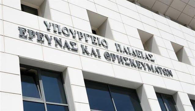Υπουργείο Παιδείας και Θρησκευμάτων: Συνάντηση με τους πρυτάνεις των Πανεπιστημίων της Βόρειας Ελλάδας για τη δράση eDiplomas