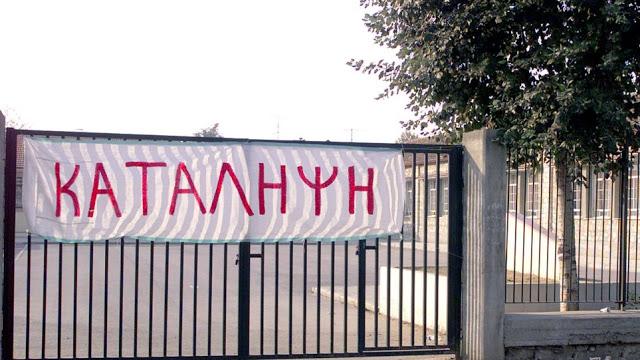 Κατάληψη σε Γυμνάσιο: Μαθητές καλούν τους καθηγητές να αποχωρήσουν από τα γραφεία