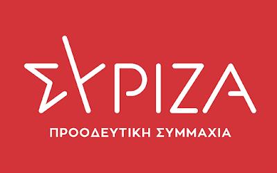 ΣΥΡΙΖΑ: Η κυβέρνηση καταργεί την προστασία της πρώτης κατοικίας, την ώρα που οι τράπεζες χαρίζουν εκατομμύρια σε μεγαλοσχήμονες,