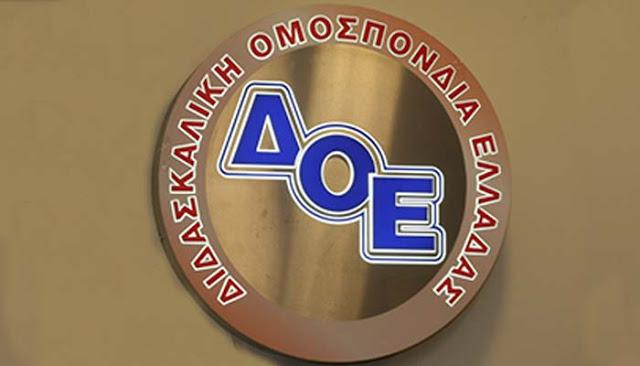ΔΟΕ – Εσωτερικός κανονισμός: Οδηγίες και επισήμανση προβληματικών σημείων
