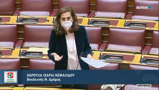 Κεφαλίδου: Ερώτηση στη Βουλή για την Περιβαλλοντική Εκπαίδευση
