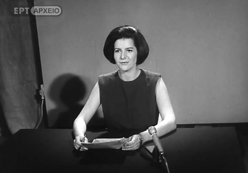 ΕΡΤ - Πώς γεννήθηκε η ελληνική Τηλεόραση