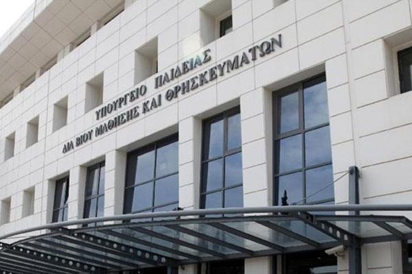 Υπουργείο παιδείας: Οδηγίες για τις μεταβολές σχολείων Πρωτοβάθμιας και Δευτεροβάθμιας