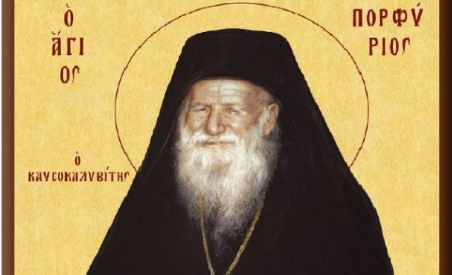 Άγιος Πορφύριος – Ο σύγχρονος Άγιος της Ομόνοιας