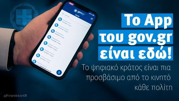 Gov.gr: Το κράτος στο κινητό μας τηλέφωνο